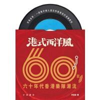 【中商原版】港式西洋风――六十年代香港乐队潮流 港版 李信佳 中华书局