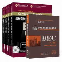 bec高级 新编剑桥商务英语 高级 BEC真题2345+陈小慰口试必备手册(修订升级版) 套装5本