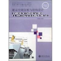 【二手旧书8成新】展示空间分析与结构设计 安晓波 9787313073099