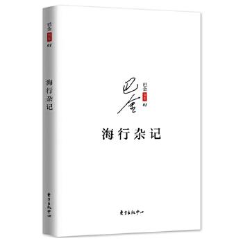 海行杂记(pdf+txt+epub+azw3+mobi电子书在线阅读下载)