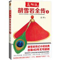 高阳版《胡雪岩全传》2(讲透一代商圣胡雪岩的天才与宿命,经商必读,影响中国一代企业家的经典巨著。马云读了两遍,强烈推荐