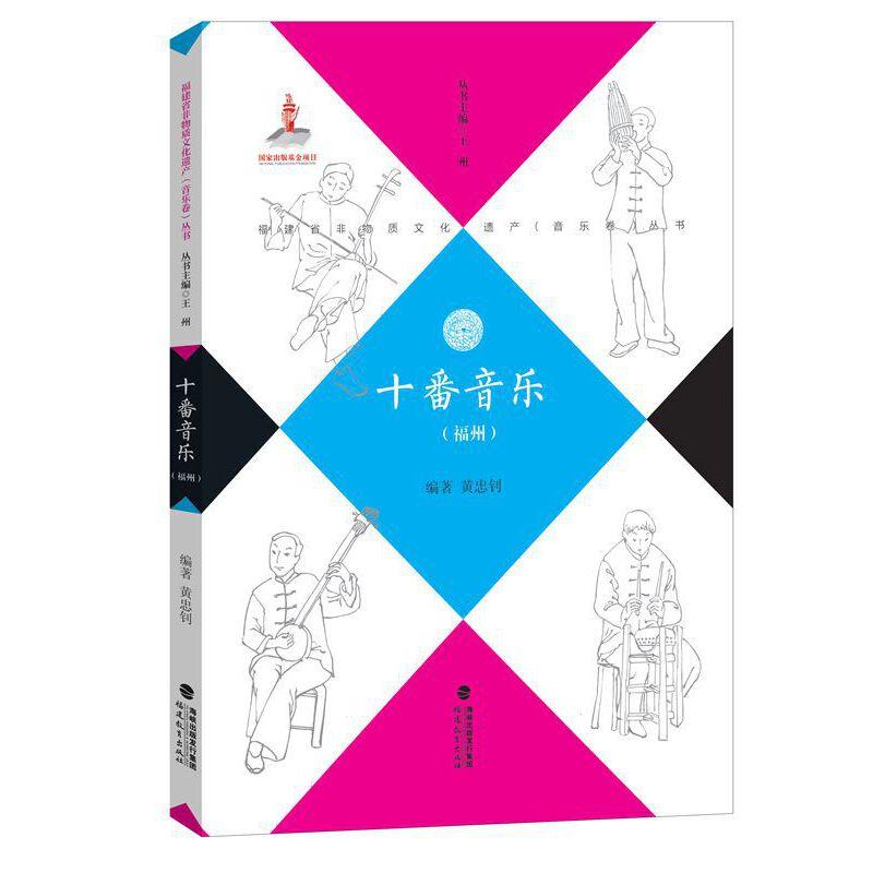 十番音乐(闽西)—福建省非物质文化遗产(音乐卷)丛书