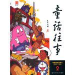 童话往事2――中国译制动画片(1988-1992)