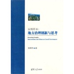 【TH】昆明样本:地方治理创新与思考 沈荣华 清华大学出版社 9787302315278