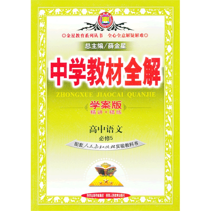 高中语文必修5-配套人民教育出版社实验教科书-中学教材全解-学案版