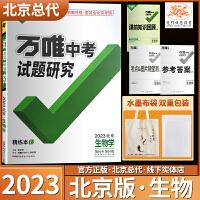万唯教育2021版北京中考试题研究生物学满分特训方案北京中考专用内附考点速填速通参考答案