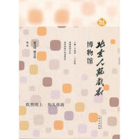 【二手旧书8成新】北京人艺戏剧博物馆 解玺璋,解宏乾 9787547705452