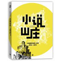 小说山庄:外国最新短篇小说选(2012―2013)