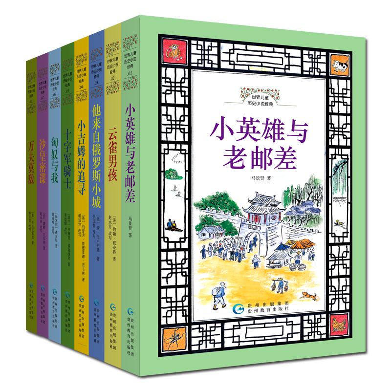 世界儿童历史小说经典(全8册)融历史之真于文学之美,给孩子8次坚毅人生。精致译文,经典插图,特制历史宝盒。畅销20余年,获36次各项奖励,50余位名家推荐。含《小英雄与老邮差》《云雀男孩》《十字军骑士》等8种。(遇智童书馆出品)