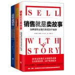 读懂销售心理学,就能搞定人3册套装