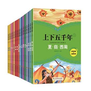 漫漫画:上下五千年(全彩16册)用生动有趣的漫画为孩子讲述五千年魅力中国故事。全套16本,用漫画故事,讲透中国历史脉络!名师审校,内容严谨,知名漫画师创作。