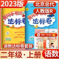 黄冈小状元达标卷语文数学2本套装二年级下册人教版RJ可搭配作业本使用新版2021春