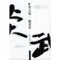 旷世大儒――顾炎武 9787202027011
