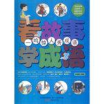 中小学生阅读系列之 看故事学成语――一鸣惊人秀成语