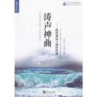 海洋与军事系列丛书-涛声神曲-海洋神话与海洋传说