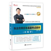 2017执业药师历年真题考点解析(中药学)