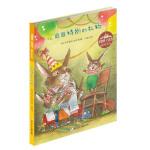 花婆婆方素珍・翻译绘本馆:最最特别的礼物