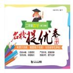 名校提优卷:二年级数学(第2学期)(上海版)