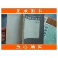 【二手旧书9成新】台湾新文学概观(上册)台湾研究丛书.文学