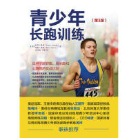 【二手旧书8成新】青少年长跑训练(第3版 【美】拉里・格林(Larry Greene)、鲁斯・佩特(Russ Pa 9