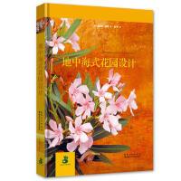 【二手旧书8成新】地中海式花园设计 奥利弗・基普 9787535276407