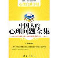 【二手旧书8成新】《中国人的心理问题全集》 李东阳 9787802143746