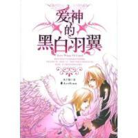 【正版二手书旧书9成新左右】爱神的黑白羽翼9787806737811