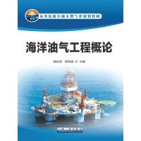 海洋油气工程概论