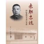 赤胆忠魂――回忆我的父亲汪金祥