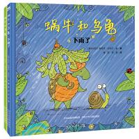 蜗牛和乌龟系列 (2本套装): 《蜗牛和乌龟》+《蜗牛和乌龟 下雨了》