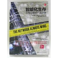正版 智能化生存:万物互联时代启示录 【比】彼得・汉森(Peter Hinssen)著 中国人民大学 企业管理书籍