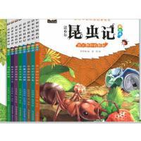 全套装8册 昆虫记法布尔 小学生一二三年级课外阅读书必读 3-4-5-6年级注音彩图书籍儿童美绘本7-10-12岁带拼