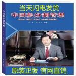 正版现货 中国积分制管理 企业管理类用书李荣 聂志柏