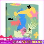 现货 种懒虫 中国传统故事亲子共读早教故事书籍漫画绘本睡前亲子故事书绘本精装3-8岁儿童绘本少儿启蒙读物北京少年儿童出