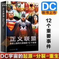 现货 正义联盟世界上伟大英雄的12个故事欧美漫画超人蝙蝠侠神奇女侠闪电侠钢铁侠美漫爱好者DC漫威漫画 电影已于11月1