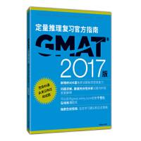 【二手旧书8成新】 2017 GMAT官方指南(数学 Graduate,Management,Admission,Co