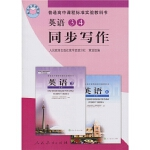 英语同步写作 3、4 普通高中课程标准实验教科书