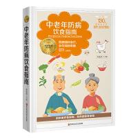 中老年防病饮食指南