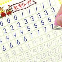 7本装幼儿园学前字帖凹槽楷书魔幻法练字帖板本儿童小学生一年级