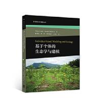 基于个体的生态学与建模 储诚进林h艾得协措王酉石 9787040543827 高等教育出版社教材系列