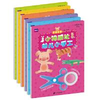 小猪威比幼儿小手工(共6册)欢乐派对/快乐伙伴/丛林遇险/我爱探险/奇妙之旅/温馨家庭
