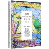 2016中国年度作品・微型小说