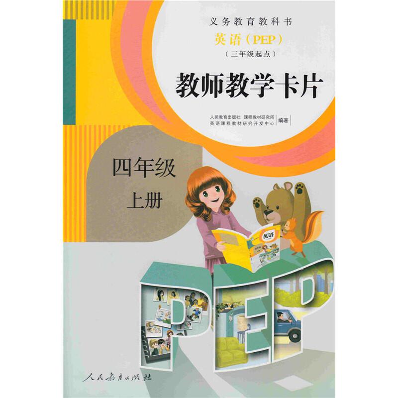 义务教育教科书 英语(PEP)教师教学卡片(三年级起点) 四年级 上册
