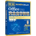 Office 2013完全自学教程