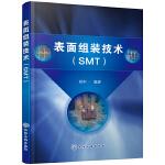 表面组装技术(SMT)
