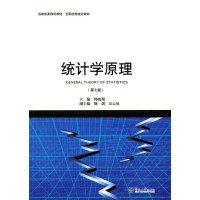 【二手旧书8成新】统计学原理(第七版 韩兆洲 9787811357592