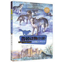 西顿动物小说:法国狼王柯尔坦(彩绘版)