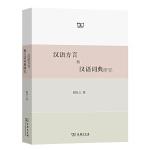汉语方言和汉语词典研究