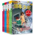 棚车少年 第10季(共8册)中英双语有声书 一位女老师用500个英文单词写成的探险故事