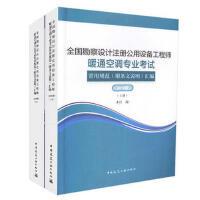 全国勘察设计注册公用设备工程师暖通空调专业考试常用规范 (附条文说明)汇编:2018版(货号:A7) 出版社:中国建筑